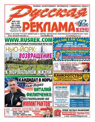 Русская реклама №20, май 2021