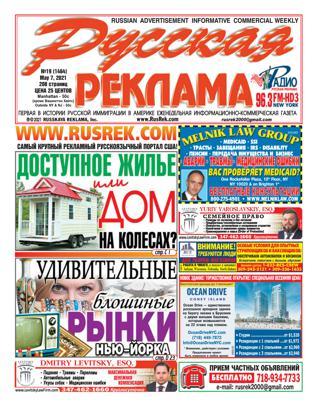 Русская реклама №19, май 2021