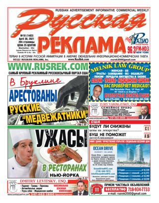 Русская реклама №18, апрель 2021
