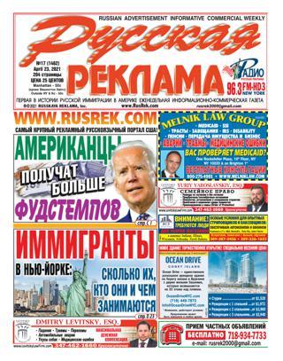 Русская реклама №17, 2021