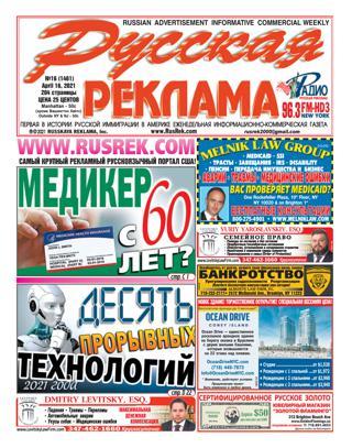 Русская реклама №16, 2021