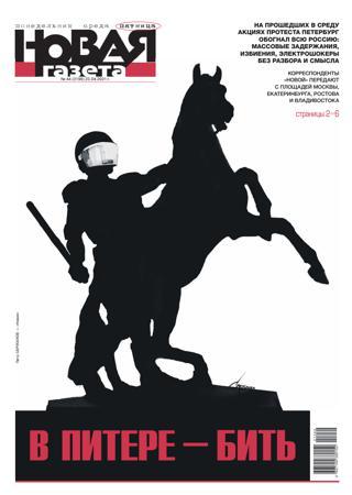 Новая газета №44, апрель 2021