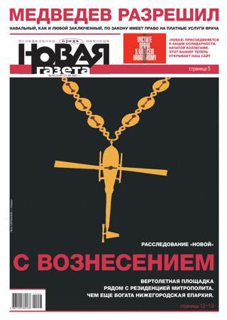 Новая газета №43, апрель 2021