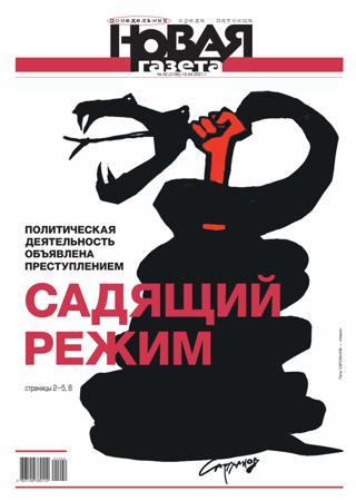 Новая газета №42, апрель 2021