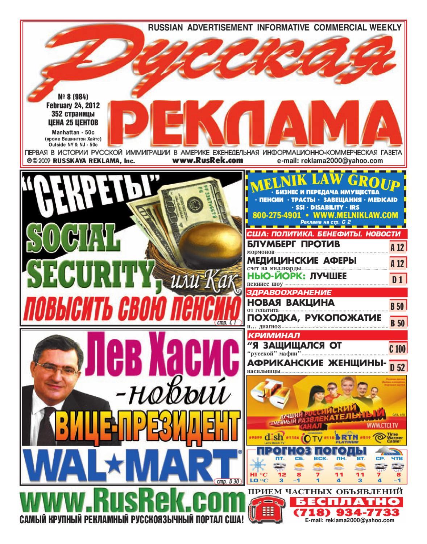 Русская реклама №8, февраль 2012