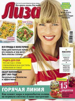 Читать журнал Лиза №32, июль - август 2021