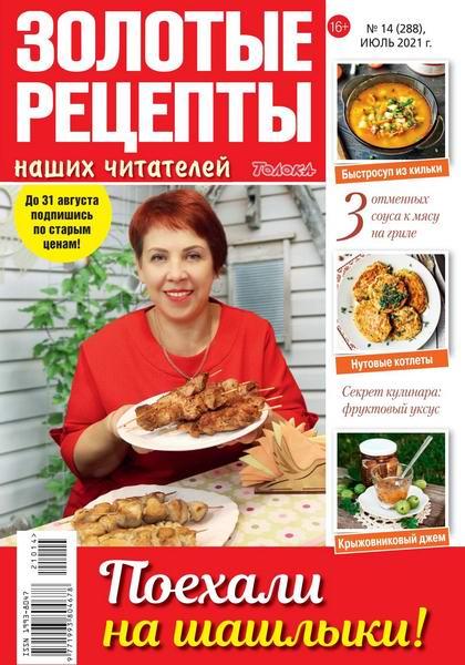Золотые рецепты наших читателей №14, июль 2021