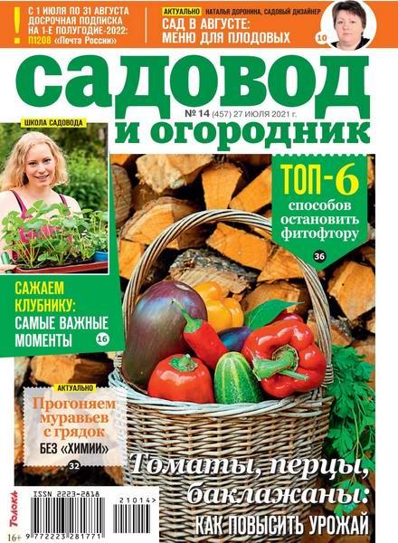 Садовод и огородник №14, июль 2021