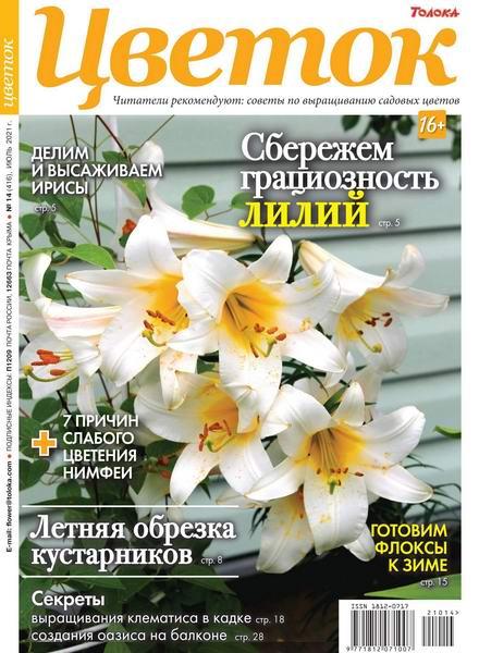 Читать журнал Цветок №14, июль 2021