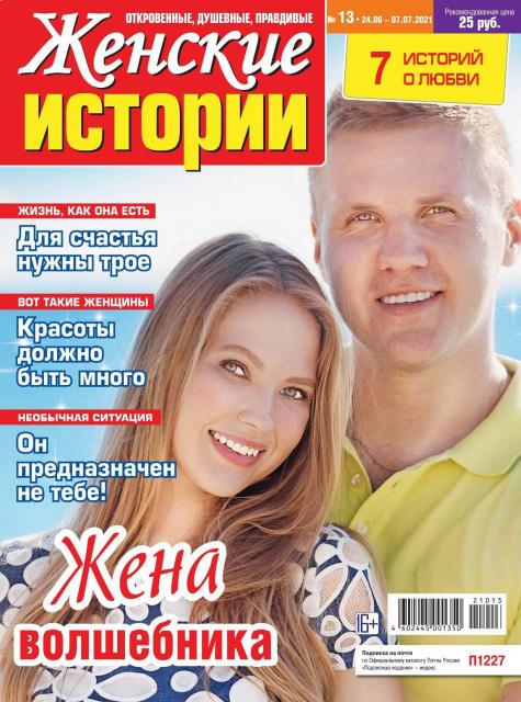 Женские истории №13, июнь - июль 2021