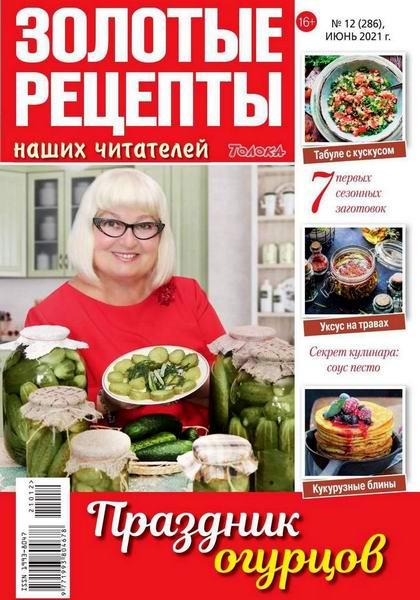 Золотые рецепты наших читателей №12, июнь 2021
