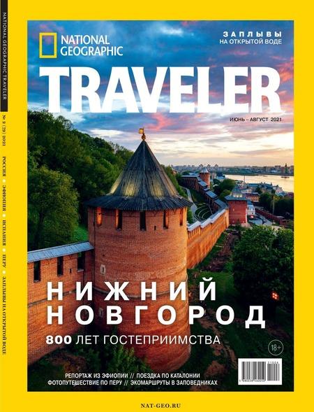 National Geographic. Traveler №2, июнь - август 2021
