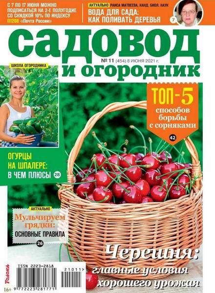 Садовод и огородник №11, июнь 2021