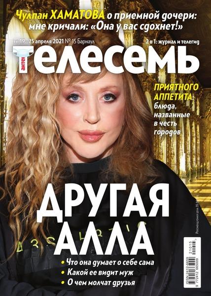 Антенна - Телесемь №15, апрель 2021
