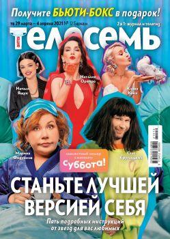 Антенна - Телесемь №12, март - апрель 2021
